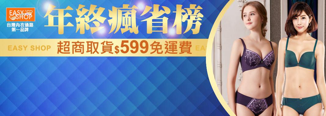 EASY SHOP ★超商取貨更便利!