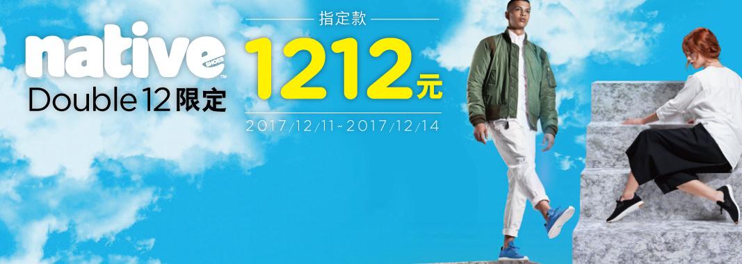 Native 1212限定