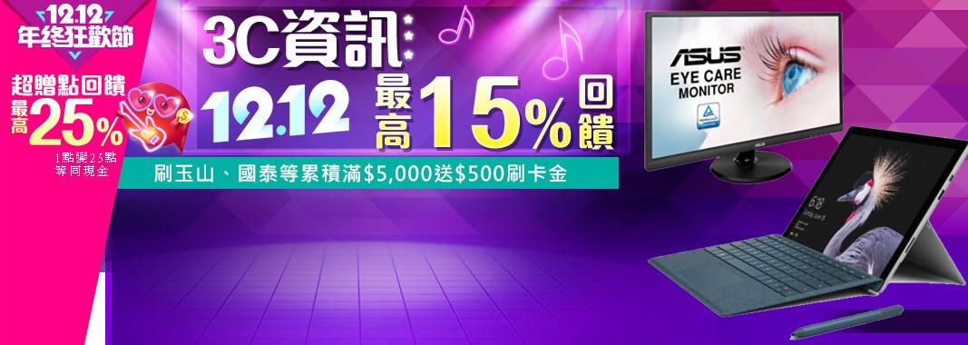 決戰雙12!品牌筆電滿萬折千/超贈點5倍