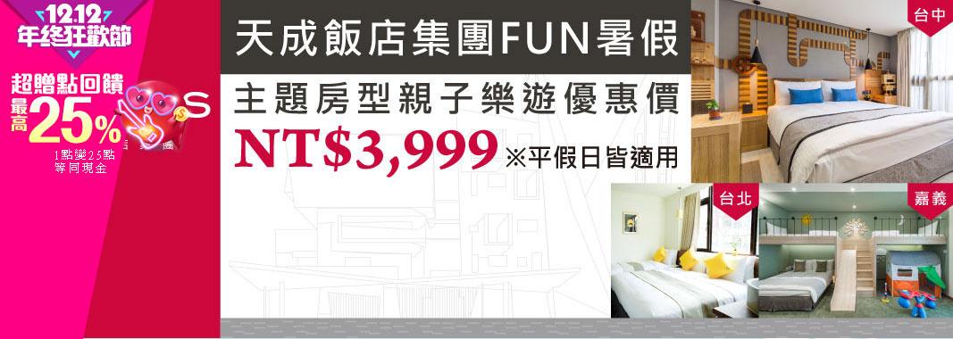 天成飯店集團 親子主題房型優惠價
