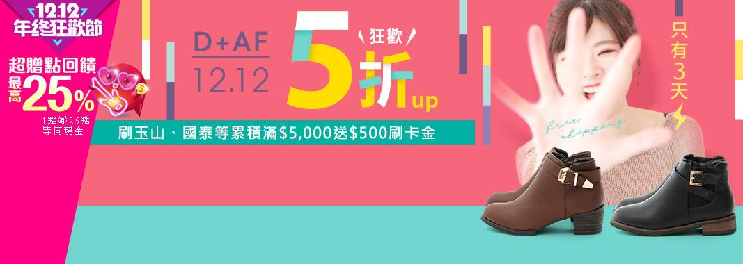 D+AF美靴5折