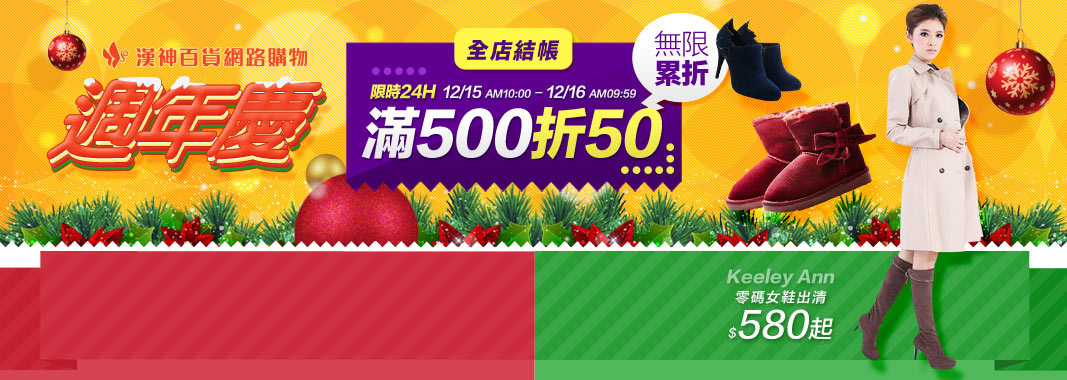 Keeley Ann 3000折300