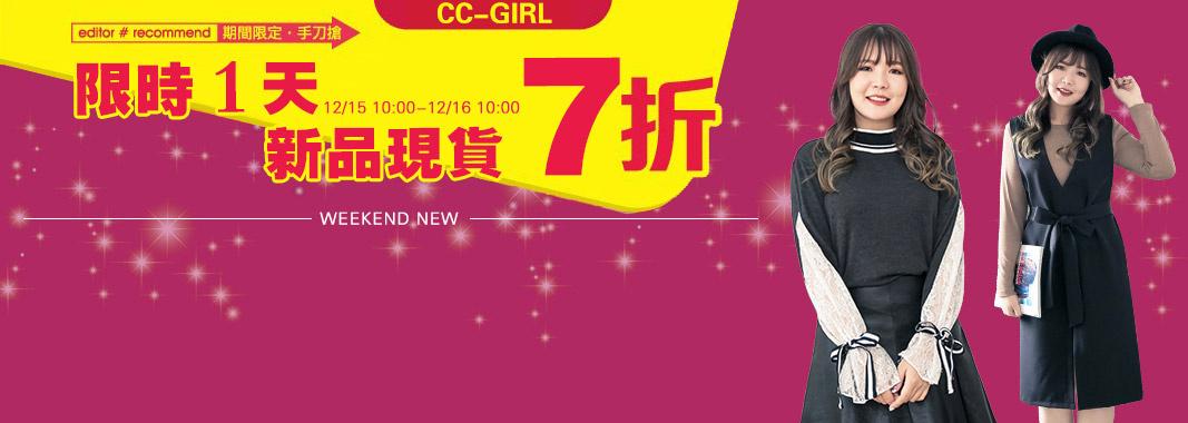CC-Girl★只有一天現貨7折