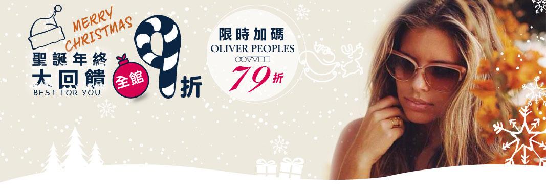 金橘眼鏡聖誕節9折再加碼OP限定款79折