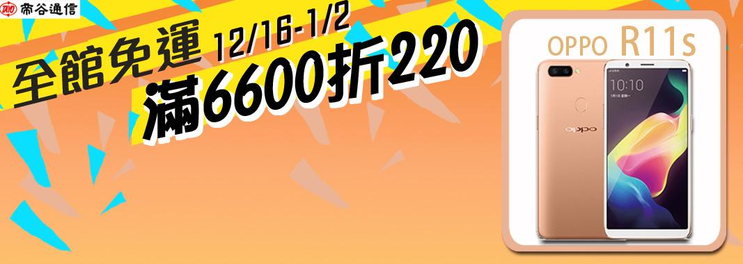 帝谷通信★手機全館滿6600折220