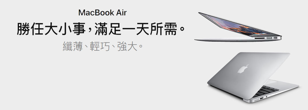 MacBook Air 特價中