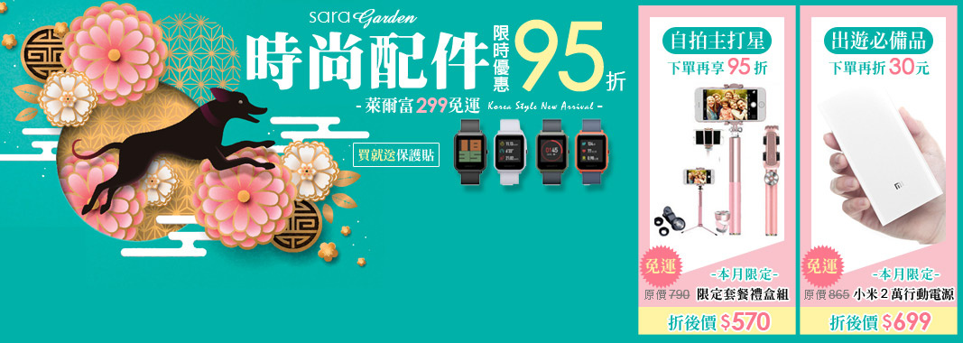SG★時尚配件95折!滿299免運費