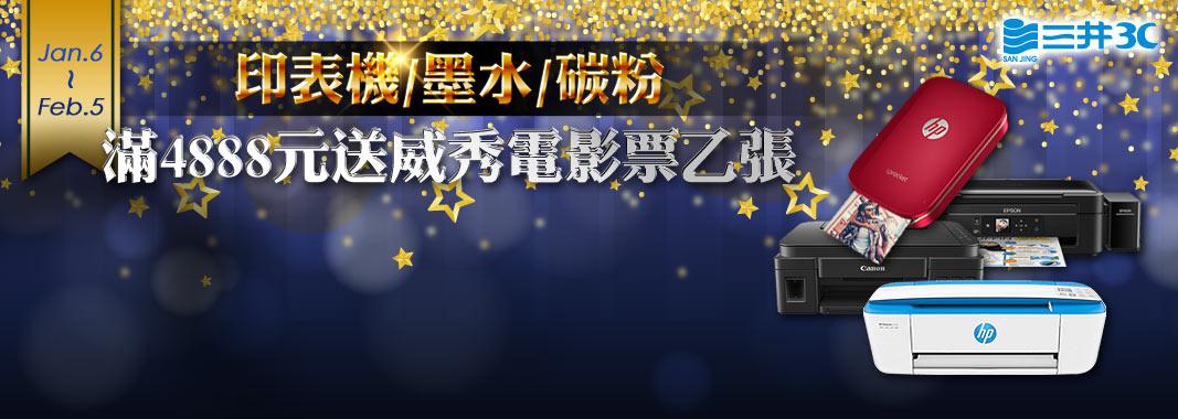 三井3c 全館現貨快速出!