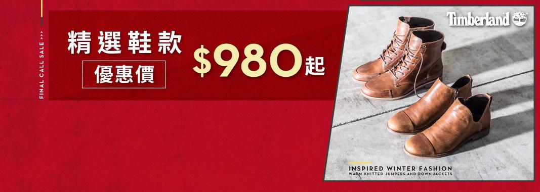 精選鞋款 980元起!
