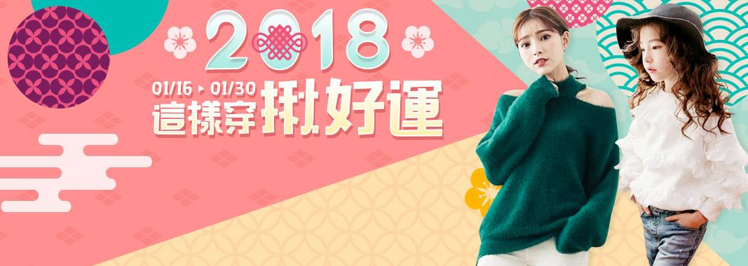 2018揪好運-棉花糖女神穿搭199up
