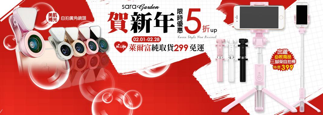 SG★賀新年5折起 萊爾富$299免運費