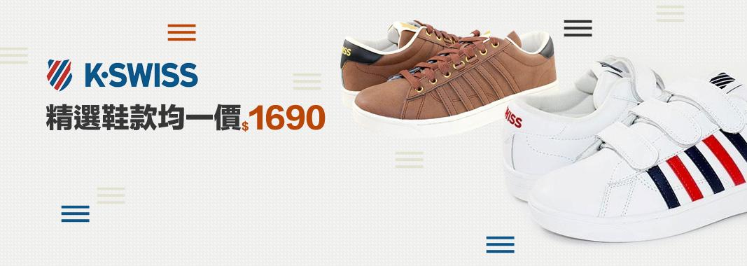 K-SWISS休閒鞋均一價1690元