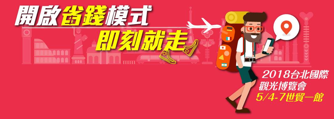 2018台北國際觀光博覽會
