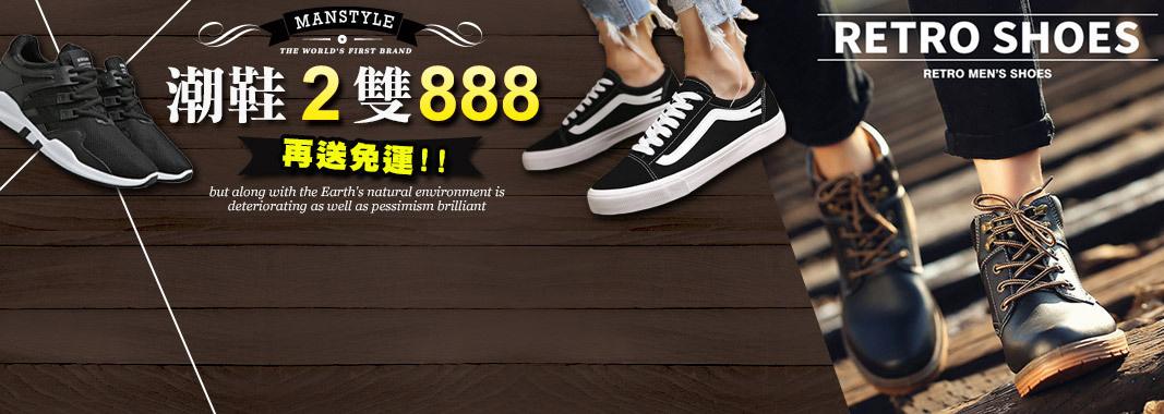 潮鞋2雙888,再享免運!