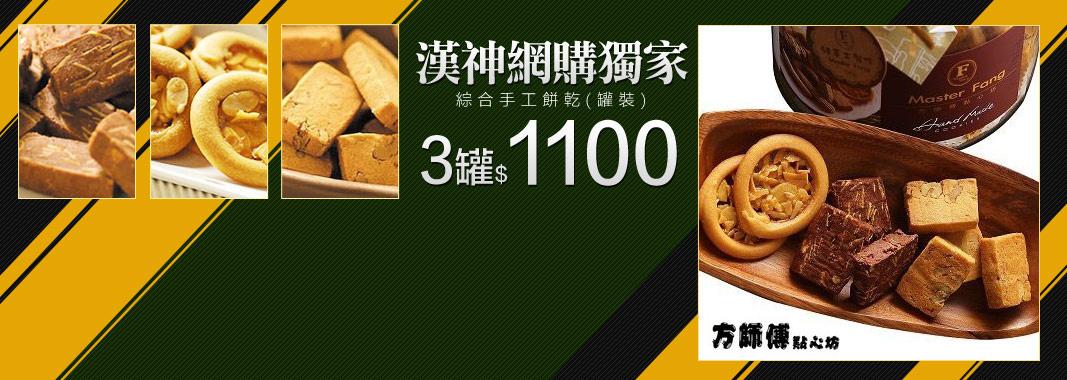 漢神網購獨家 綜合手工餅乾三罐1100元