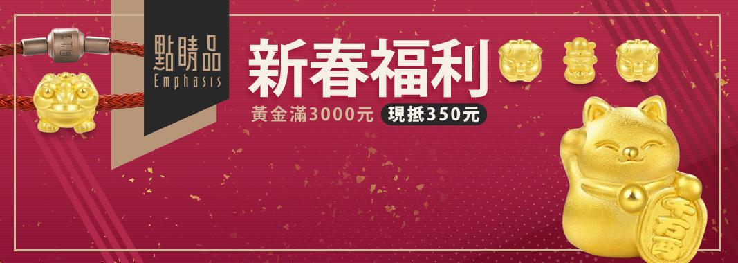 新春福利★黃金滿3000現抵$350