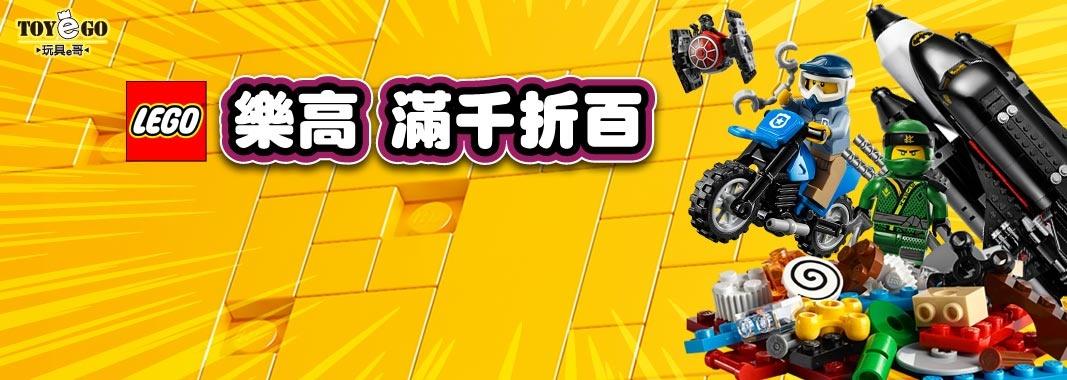 玩具e哥★樂高滿千折百