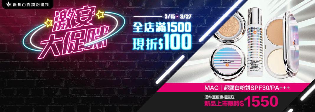 MAC 新品上市-超顯白粉餅SPF30/