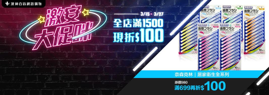 ★限時兩週★【奈森克林】滿699現折10