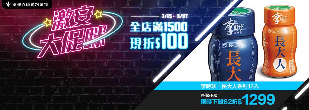 李時珍 大人系列(12入) 1299元|