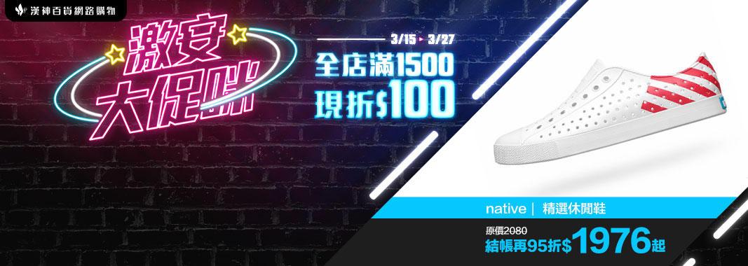 native精選休閒鞋95折