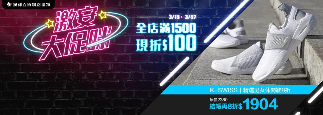 K-SWISS 精選男女鞋全面8折