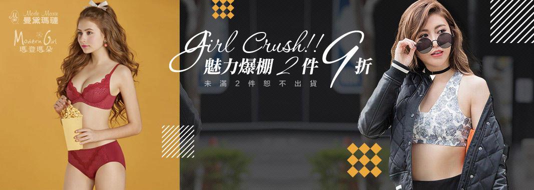 Girl Crush 魅力爆棚2件9折