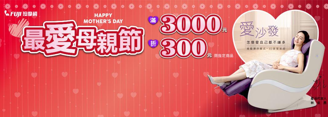 FUJI最愛母親節滿3000折300
