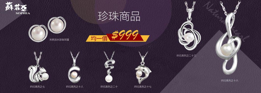 珍珠商品 均一價999