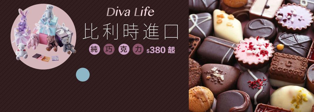 比利時進口純巧克力380元起