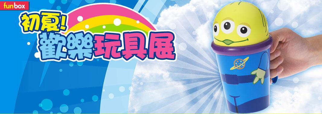 funbox★玩具展限時5折up