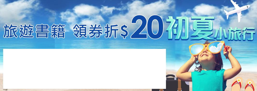初夏小旅行 旅遊書籍領券折$20
