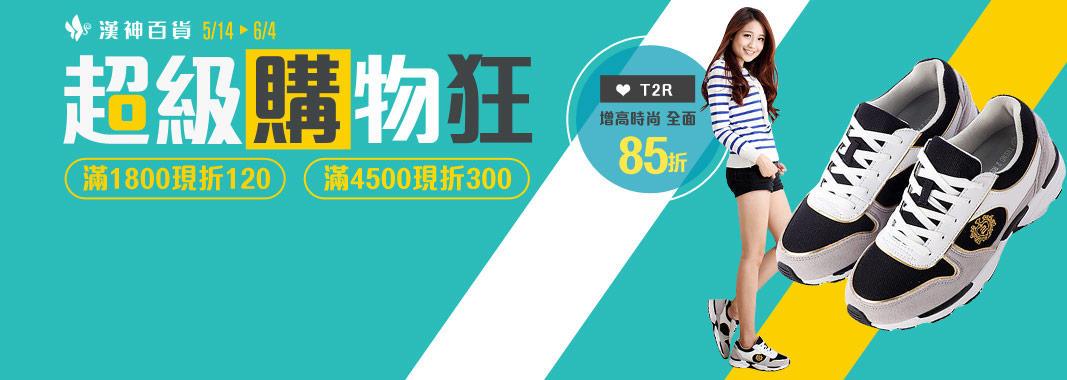 T2R 增高時尚全面85折