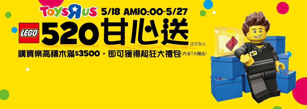 玩具反斗城★樂高特賣會全面65折