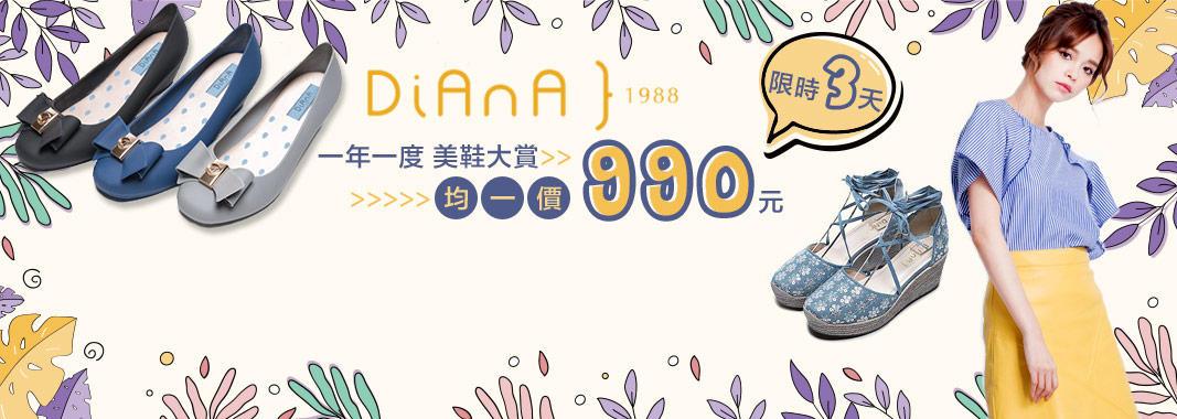 DIANA 均一價990