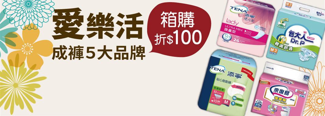 愛樂活 成褲5大品牌~箱購折100