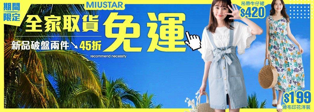 Miu-Star 限時全店免運!!