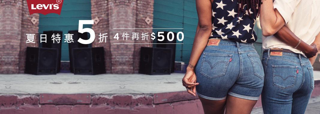 Levi's 夏日特惠5折