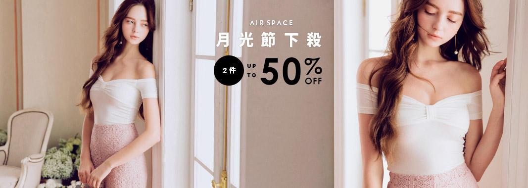 AIR SPACE 月光節下殺50%