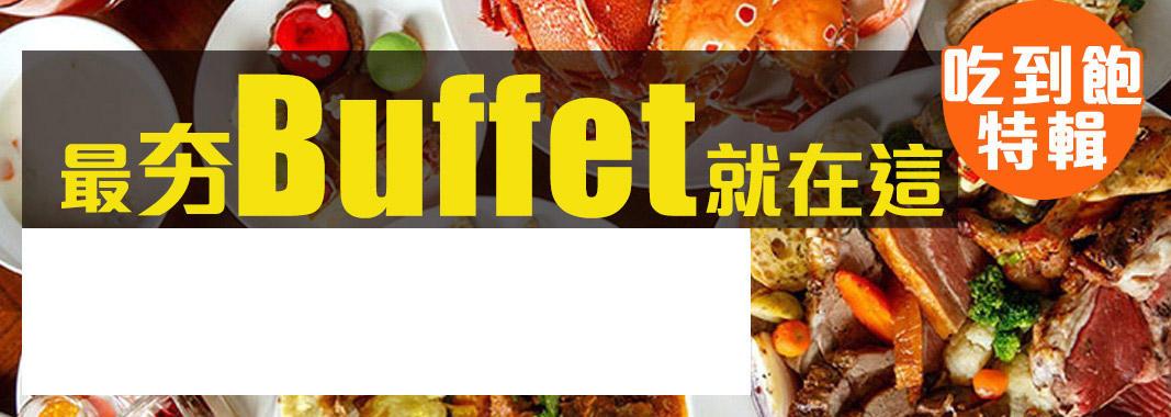 最夯Buffet