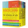 艾倫‧狄波頓的「人生學校」系列書,六大主題、六個實用的無價智慧 送給自己的人生自...