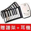 ► 88鍵標準長寬勝其他手捲鋼琴► 延音、耳機、USB、SD、MIDI輸出► 摺疊攜帶、送全配