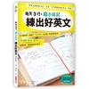 學英文最快的方法是從「天天用得到的英文」學起! 善用手邊的手帳、筆記本、臉書……...