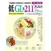 【低GI強效版】低GL & 211飲食法作者:南基善,《The Light》雜誌