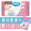 99.9%純水紫外線無菌處理無香精無酒精無螢光劑柔軟堅韌不織布買120抽10包送10抽12包