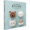 愛不釋手的動物毛線球:日本手作大賞冠軍的絕妙創意作者:trikotri