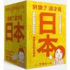 別傻了這才是日本!(12冊套書)作者:都會生活研究專案