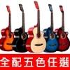 ●38吋民謠缺角民謠吉他●小桶身大人小孩適用●做工精細媲美高檔吉他●送基本全配件+調音器+光碟