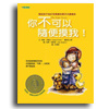 ISBN/ISSN:9789866407116作者:珊蒂.克雷文譯者:孔繁璐
