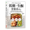 【第一本生酮常備料理專書】 80道低醣生酮常備菜食譜 讓你心情愉悅、成功瘦身、精...